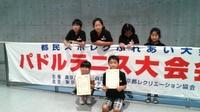 パドルテニス大会参加報告01