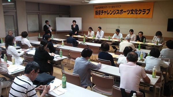 平成27年度新宿ャレンジスポーツ文化クラブ定期総会