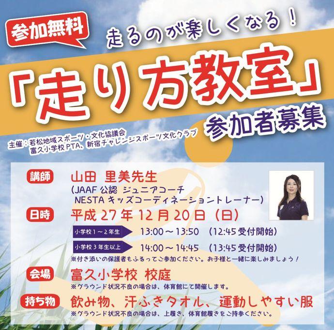 走り方教室(山田里美先生)参加者募集!